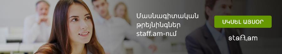 Այցելեք staff.am այսօր և ստեղծեք Ձեր օնլայն CV-ին