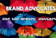Դարձեք staff.am-ի Brand Advocate․ Մասնակցեք մեր նոր ծրագրին։