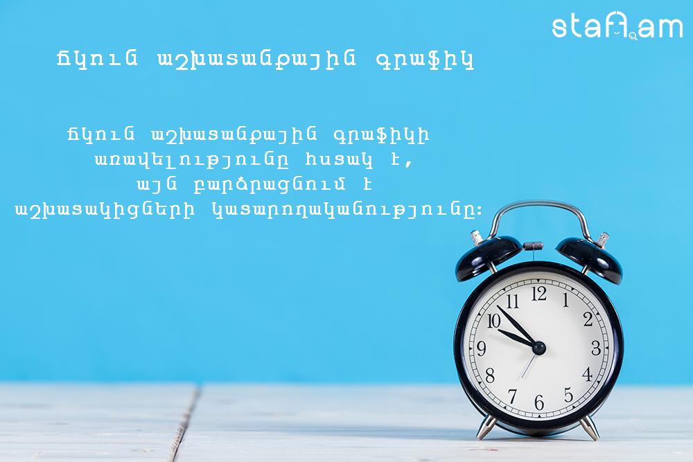 flexible_time