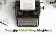 Նոր նախագիծ. Դարձի՛ր StaffBlog հեղինակ