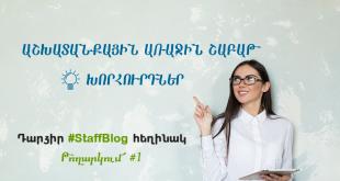 Personalblog