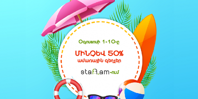 Օգտվեք մինչև 50% ամառային զեղչերից staff.am-ում