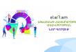staff.am նոր գործիք․ Աշխատանքի հայտարարության ակտիվության վիճակագրություն