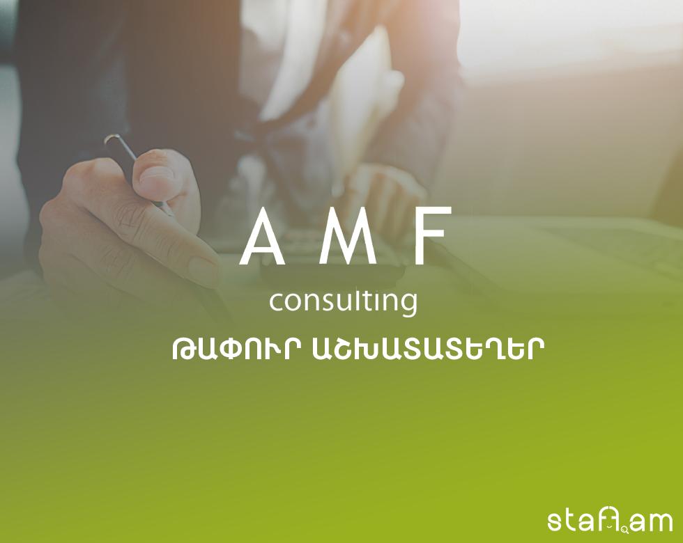 AMF_hiring_1