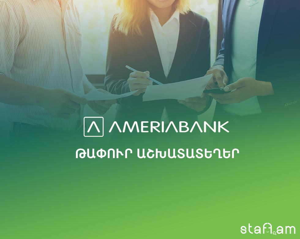 Ameriabank_hiring_1