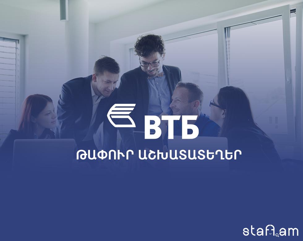 VTB_hiring_1