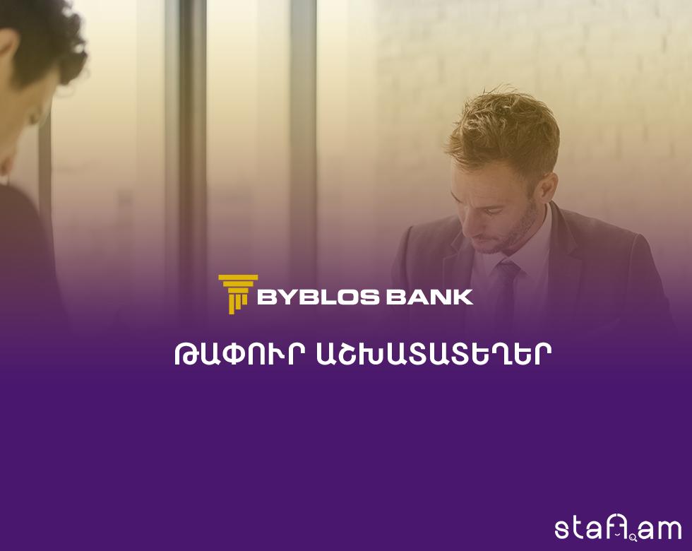 byblos_hiring_1