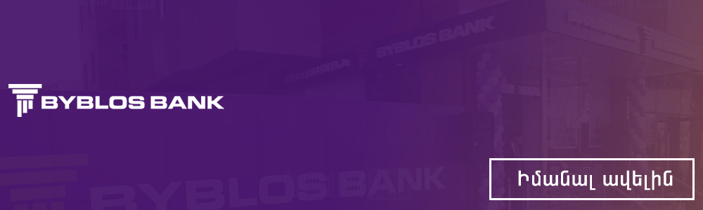 byblosbank_benefits