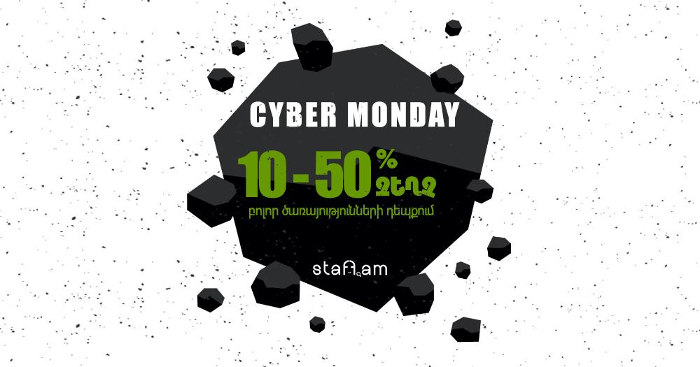 blog_banner_cyber-monday