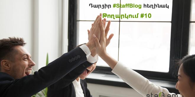 Ինչպե՞ս բարձրացնել աշխատակիցների արդյունավետությունն ու ներգրավվածությունը
