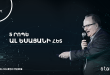 StaffBlog հարցազրույց․ 5 րոպե Ալ Եսայանի հետ