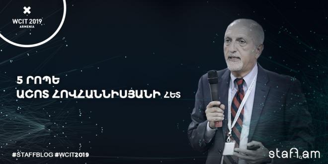 StaffBlog հարցազրույց. 5 րոպե Աշոտ Հովհաննիսյանի հետ