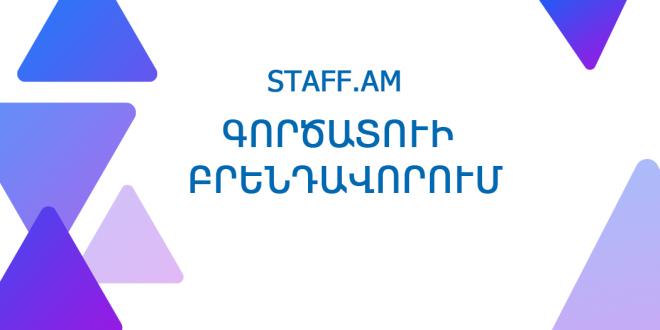STAFF.AM ԳՈՐԾԱՏՈՒԻ ԲՐԵՆԴԱՎՈՐՈՒՄ
